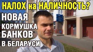 """НаЛОХ [налог] на наличность? Новая кормушка белорусских банков.___ПОДПИСЫВАЙТЕСЬ НА КАНАЛ. Оставляйте комментарииДобавляйте в друзья : В контакте : http://vk.com/aleksei_budaevВ Одноклассниках: http://www.odnoklassniki.ru/aleksei.budaev На Facebook: https://www.facebook.com/aleksei.budaevВ Instagram: http://instagram.com/alekseibudaev/ На скайпе: aleksei.budaevИ примите в подарок пошаговый алгоритм: """"Как за 1 год Заработать На Квартиру в интернет-бизнесе"""" : http://alekseibudaev.com/biznes/"""