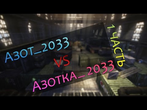 Warface - PvP [Azot2033 vs Azotka2033]