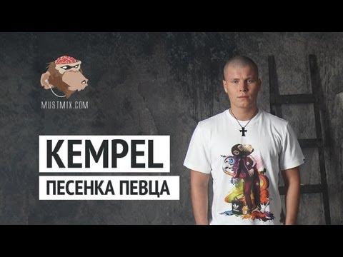 KEMPEL - Песенка Певца (2012)