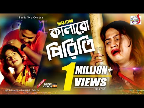 কালারো পিরিতি । মিস লিটন । Kalaro Prity | Miss Liton | New Bangla Song 2020 | Sadia VCD Centre