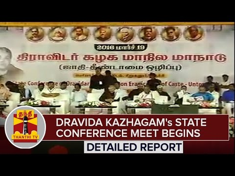 Detailed-Report--Dravida-KazhagamS-State-Conference-Meet-Begins-in-Trichy