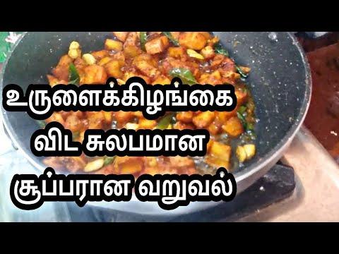 காரசாரமான வறுவல் இதுவரை நீங்கள் சாப்பிடாத சுவையில் பொரியல் Poriyal RECIPE In Tamil