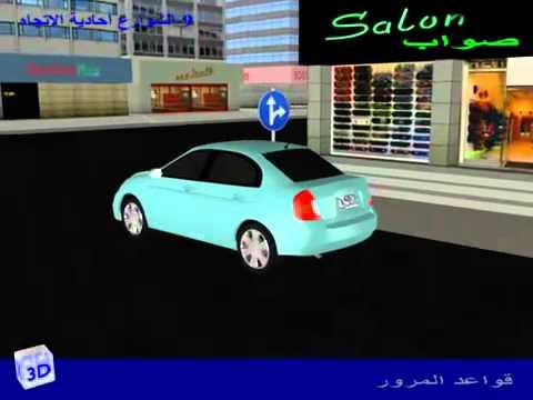 الشوارع أحادية الاتجــاه | قواعد المرور