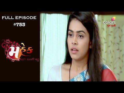 Mahek…Mota Ghar ni Vahu - 12th August 2019 - મહેક...મોટા ઘરની વહુ - Full Episode