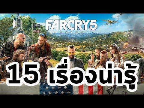 Far Cry 5 : 15 เรื่องน่ารู้