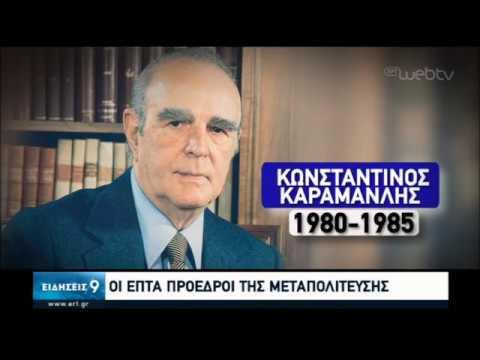 Οι Πρόεδροι της Δημοκρατίας από τη Μεταπολίτευση έως σήμερα   22/01/2020   ΕΡΤ