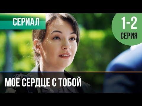 ▶️ Мое сердце с тобой 1 и 2 серия - Мелодрама | Русские мелодрамы (видео)