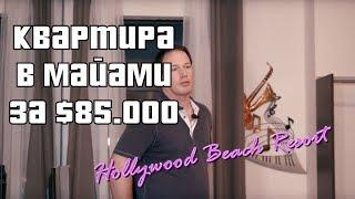 Продается квартира в Майами здание Hollywood Beach Resort