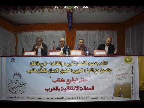 حفل توقيع كتاب - العدالة الإنتقالية بالمغرب - للأستاذ محمد عالي الحيسن