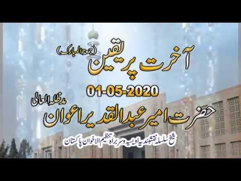 Watch Akkhrit pr Yaqeen YouTube Video