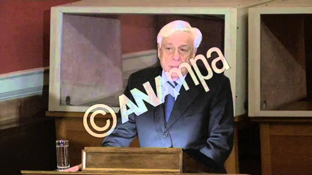 Παρουσία του ΠτΔ Π.Παυλόπουλου επιστημονική εκδήλωση στο ΕΚΠΑ