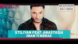 STILIYAN - Имам Ти Мерак (feat. Anastasia)