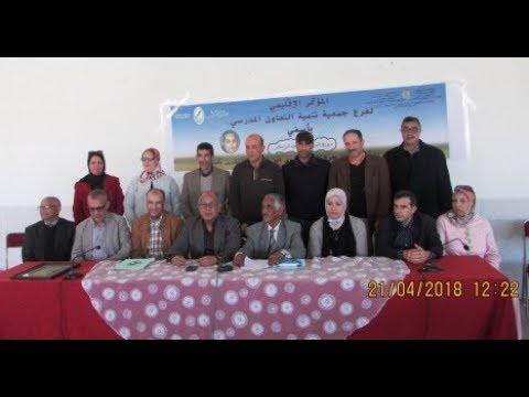 المؤتمر الإقليمي لفرع جمعية تنمية التعاون المدرسي بأسفي