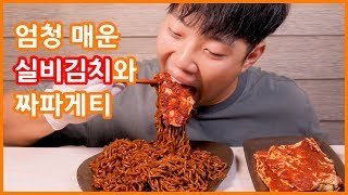 Video Most spicy Kimchi in Korea Eating show! mukbang MP3, 3GP, MP4, WEBM, AVI, FLV Desember 2018