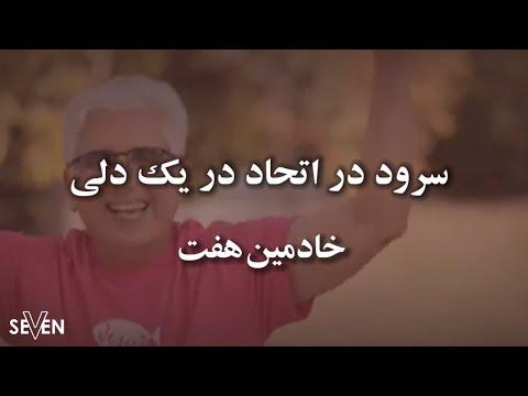 سرود کریسمسی : در اتحاد کاری از خادمین کلیسای هفت با همکاری همکاران شبکه هفت