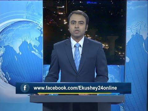 09 PM News || রাত ০৯ টার সংবাদ || 13 February 2020 || ETV News