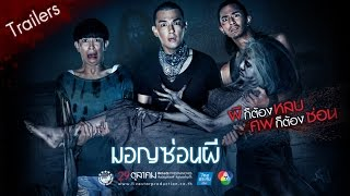 Nonton                                                                                 Ghost Ship Th   Official Trailer   Film Subtitle Indonesia Streaming Movie Download