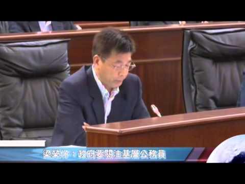 梁榮仔-20131029立法會議