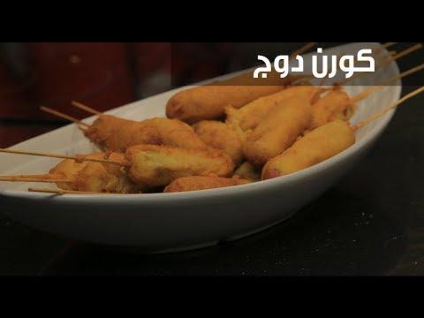العرب اليوم - شاهد : طريقة إعداد كورن دوج