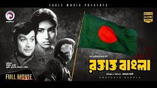 Bangla War Movie   Roktakto Bangla (1972)   Biswajit, Kobori, Khalil, Golam Mustafa   Liberation War