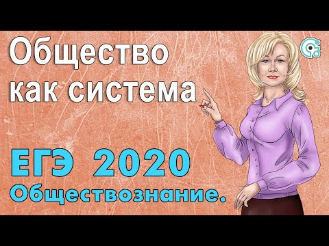 ЕГЭ по Обществознанию 2018. Общество как система (видео)