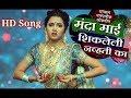 मंदा माई शिकलेली नवती का //Manda Mai Shikaleli Navti Ka//full dj song.
