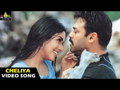Video Gharshana Songs | Cheliya Cheyliya Video Song | Venkatesh, Asin | Sri Balaji Video download in MP3, 3GP, MP4, WEBM, AVI, FLV January 2017