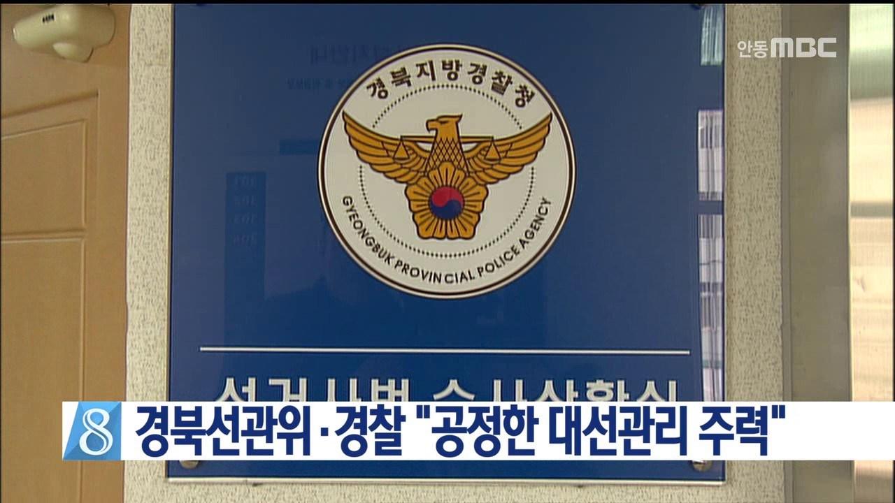 경북선관위 대선관리 회의+경찰 선거경비