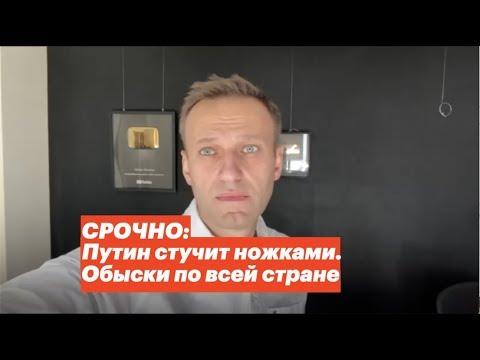 Путин стучит ножками. Обыски по всей стране