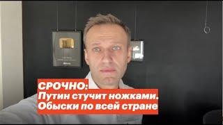 СРОЧНО: Путин стучит ножками. Обыски по всей стране