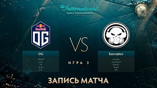 OG vs Execration, The International 2017, Групповой Этап, Игра 2