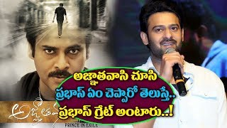Video Prabhas React To Pawan Kalyan Agnathavasi Movie | Agnathavasi Movie Review | Pawan Kalyan | Keerthi MP3, 3GP, MP4, WEBM, AVI, FLV Maret 2018