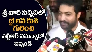 Jr NTR & wife Lakshmi Pranathi Visit Tirupati  Ntr Latest Video  Latest Telugu 2017 Movies Subscribe For More Videos: http://goo.gl/auvkPE Subscribe For Mo...
