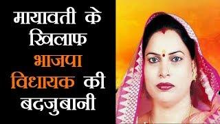 मायावती पर विवादित बयान देकर मुश्किल में फंसी BJP विधायक