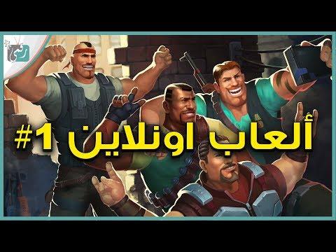 العرب اليوم - أفضل ألعاب أونلاين للاندرويد وايفون