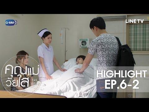 คุณแม่วัยใส The Series | Highlight EP.6-2