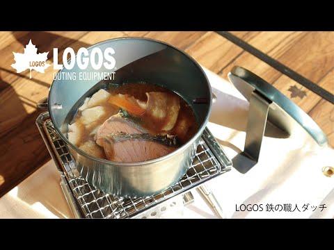 【超短動画】LOGOS 鉄の職人ダッチ
