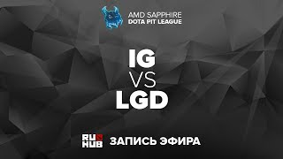 IG vs LGD, Dota PIT League, game 1 [Maelstorm, Inmate]