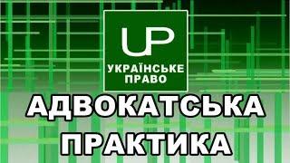 Адвокатська практика. Українське право. Випуск від 2018-11-04