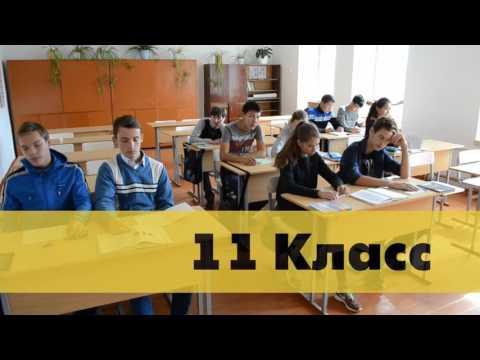 Сравнение 7-го и 11-го классов (видео)