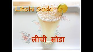 Litchi Soda is a sweet Refreshing fruit drink and easy to make at Home in 2 minutes....So Watch it.............. and Make Tasty Litchi Soda ........!!!Don't Forget  LIKE ! SHARE ! SUBSCRIBED ! COMMENTMy Channel Link ----------https://www.youtube.com/channel/UCIZ3s4xkIz5BwDb3bsnvzvA