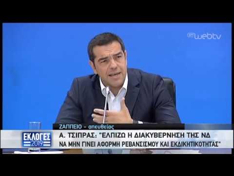 Δηλώσεις του Αλ. Τσίπρα από το Ζάππειο | 07/07/2019 | ΕΡΤ