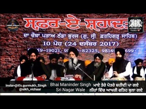 Video Maye tere potre shahidi paa gaye by bhai maninder singh ji shri nagar wale download in MP3, 3GP, MP4, WEBM, AVI, FLV January 2017