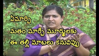 Video Great Words Of a Hindu Women On Christian Conversions In Telugu States || O HINDU MELUKO || BT|| MP3, 3GP, MP4, WEBM, AVI, FLV Maret 2019