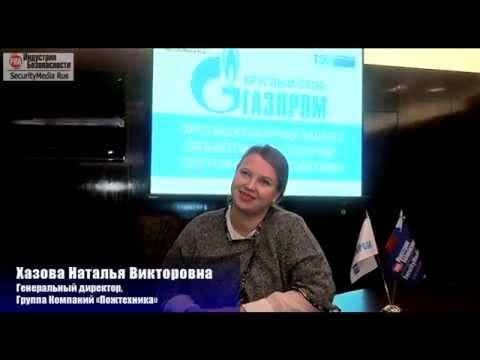 Интервью с ХАЗОВОЙ Натальей Викторовной, генеральным директором Группы Компаний «Пожтехника»