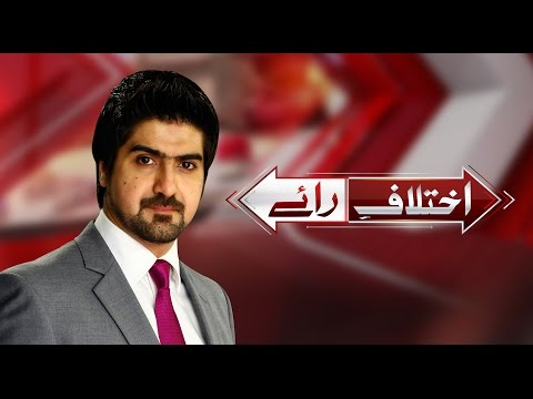 Ikhtelaf E Raae (PMLN statements on Ex Army chief Raheel Sharif ) | 26 December 2016