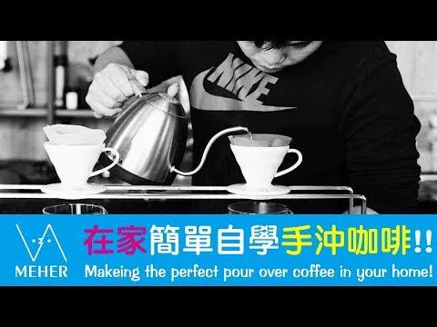 [字幕]咖啡如何在家簡單自學手沖咖啡?技巧教學篇 How to make the perfect pourover coffee in your home?