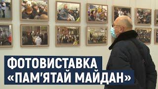 У Хмельницькому музеї-студії фотомистецтва представили фотовиставку із назвою «Пам'ятай Майдан»