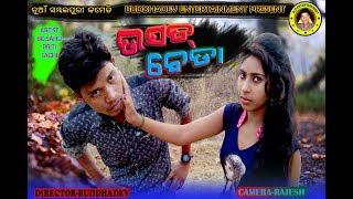 USAT BEDA New sambalpuri comedy (BUDDHADEV)2018