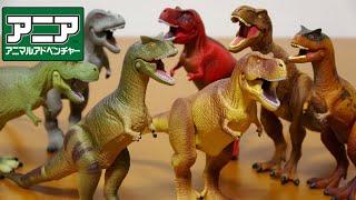 アニアアニマルアドベンチャー#09まだ紹介してなかったアニア恐竜視聴者の方に教えていただきました!ティラノサウルスカルノタウルス子供向けDinosaurToy